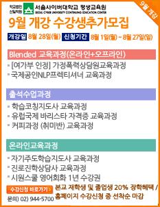 평생교육원 9월 개강 안내