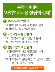 복경아카데미 사회복지관련 시설 설립의 실재