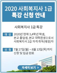 2020사회복지사 1급 특강 신청 안내