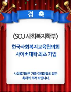 SCU 사회복지학부 한국사회복지교육협의회 사이버대학 최초 가입